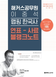 해커스공무원 이중석 맵핑 한국사 연표-사료 블랭크노트(2021)