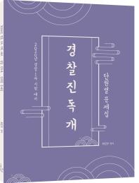 경찰 진독개 단원별 문제집(2020)