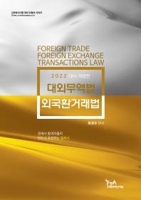 2022 대외무역법·외국환거래법