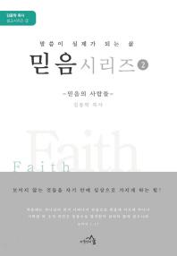 믿음 시리즈 2