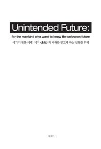 Unintended Future(예기치 못한 미래)