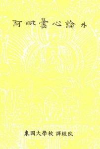한글대장경 177 비담부16 아비담심론 외 (阿毘曇心論 外)