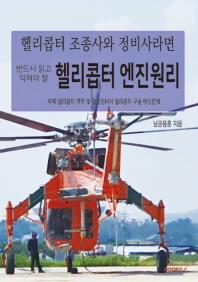 헬리콥터 조종사와 정비사라면 반드시 읽고 익혀야 할 헬리콥터 엔진원리 부록 (흑백)