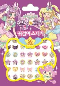 아이돌 타임 프리파라 귀걸이 스티커