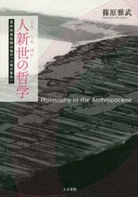 人新世の哲學 思弁的實在論以後の「人間の條件」