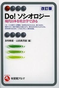 DO!ソシオロジ- 現代日本を社會學で診る