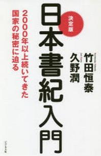 決定版日本書紀入門 2000年以上續いてきた國家の秘密に迫る