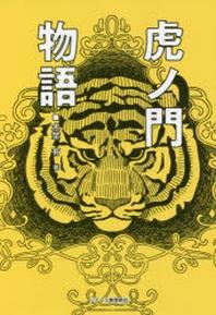 虎ノ門物語