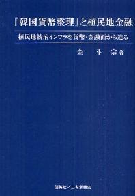 「韓國貨幣整理」と植民地金融 植民地統治インフラを貨幣.金融面から迫る