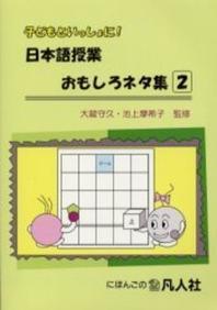 子どもといっしょに!日本語授業おもしろネタ集 2