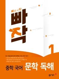 빠작 중학 국어 문학 독해. 1(2020)