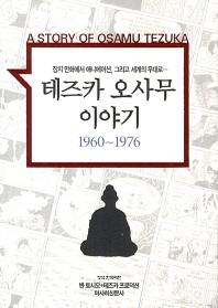 테즈카 오사무 이야기. 3: 1960-1976