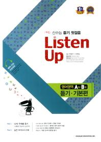 해법 Listen Up 영어영역 A형 B형 듣기 기본편(2013)
