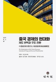 중국 경제의 현대화: 제도 변혁과 구조 전환