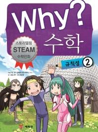 Why? 수학: 규칙성. 2