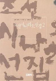 조선 시나리오 선집 2