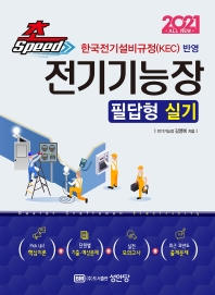 초스피드 전기기능장 필답형 실기(2021)