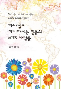 하나님이 기뻐하시는 믿음의 ACTS 사람들