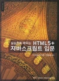 실습으로 배우는 HTML 5 + 자바스크립트 입문