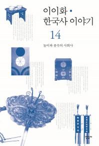 이이화 한국사 이야기. 14: 놀이와 풍속의 사회사