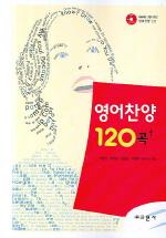 영어찬양 120곡