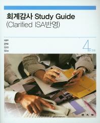 회계감사 Study Guide