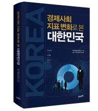 경제사회 지표변화로 본 대한민국