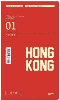두근두근 홍콩