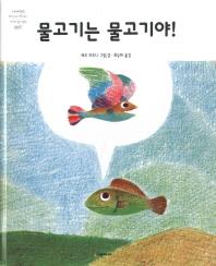 물고기는 물고기야!