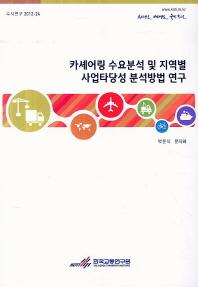 카셰어링 수요분석 및 지역별 사업타당성 분석방법 연구