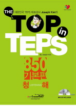 The Top in TEPS 850 기본편: 청해