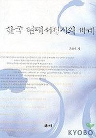 한국 현대서정시의 세계