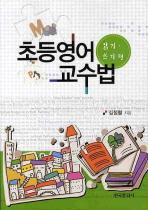 초등영어 교수법: 읽기 쓰기편