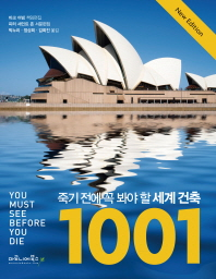 죽기 전에 꼭 봐야 할 세계 건축 1001