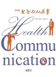 New 보건의사소통