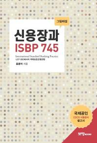 신용장과 ISBP 745