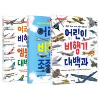 바이킹 어린이 비행기 베스트 3종 세트