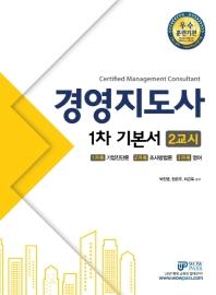 경영지도사 1차 기본서 2교시(2020)