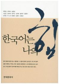 한국어는 나의 힘