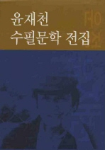 윤재천 수필문학 전집 세트(6~7편)