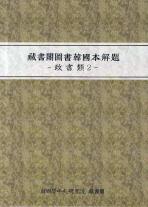 장서각도서한국본해제(정서류 2)