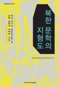 북한 문학의 지형도