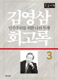 김영삼 회고록. 3(큰글자책)