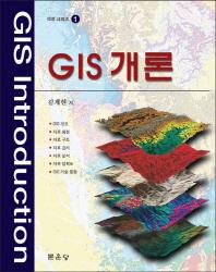 GIS 개론