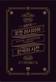 실용적인 포켓 러시아어 한국어 사전