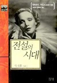 전설의 시대:헐리우드 키드의 20세기 영화 그리고 문학과 역사