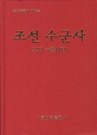 조선 수군사: 고대-중세편