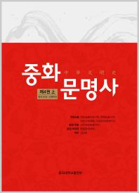 중화문명사 제4권(상)