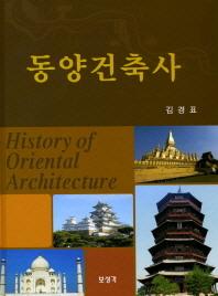 동양건축사