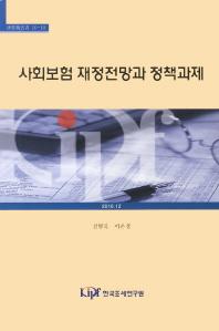 사회보험 재정전망과 정책과제